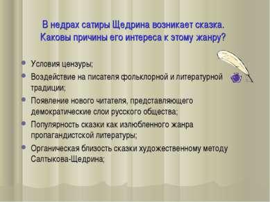 В недрах сатиры Щедрина возникает сказка. Каковы причины его интереса к этому...