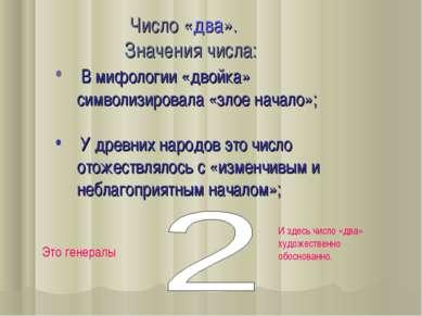 Число «два». Значения числа: В мифологии «двойка» символизировала «злое начал...
