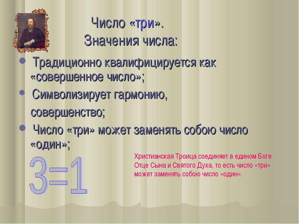 Традиционно квалифицируется как «совершенное число»; Символизирует гармонию, ...