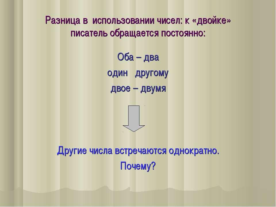 Разница в использовании чисел: к «двойке» писатель обращается постоянно: Оба ...