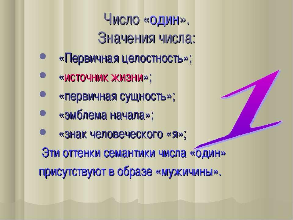 Число «один». Значения числа: «Первичная целостность»; «источник жизни»; «пер...