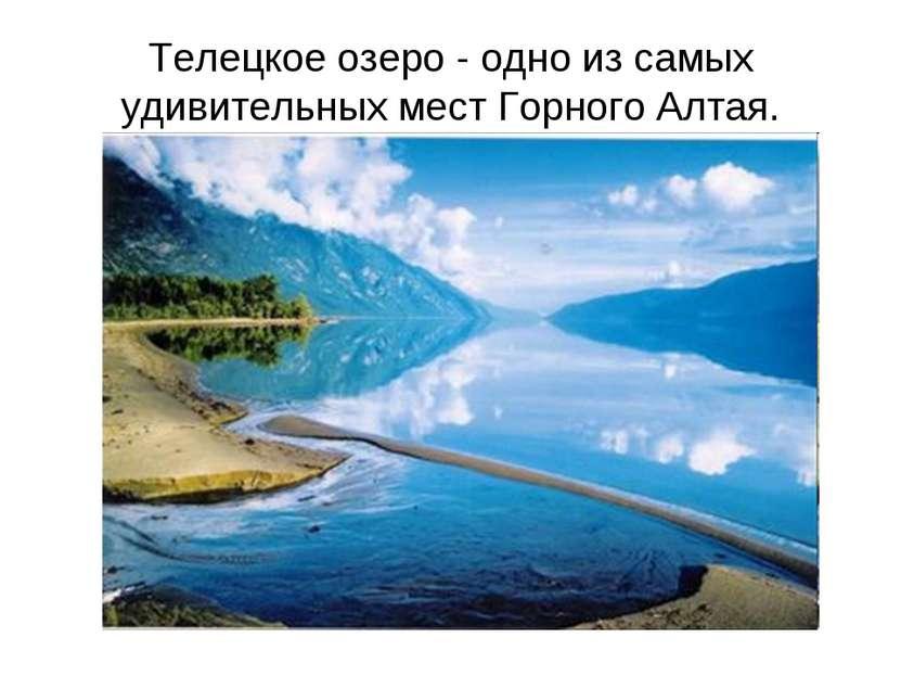 Телецкое озеро - одно из самых удивительных мест Горного Алтая.