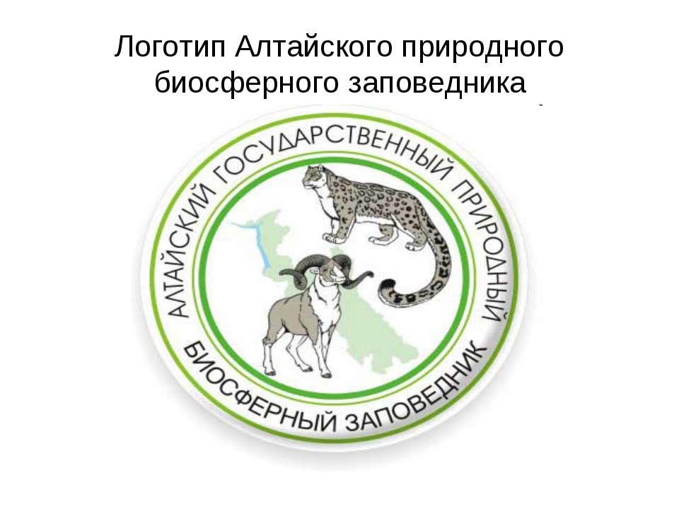Логотип Алтайского природного биосферного заповедника
