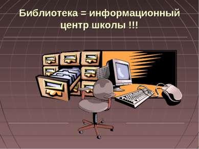 Библиотека = информационный центр школы !!!