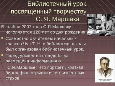 Библиотечный урок, посвященный творчеству С. Я. Маршака В ноябре 2007 года С....