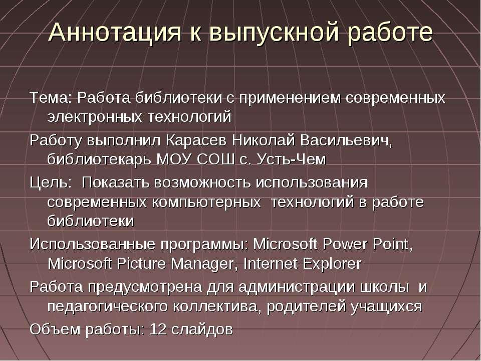 Аннотация к выпускной работе Тема: Работа библиотеки с применением современны...