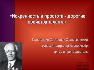 «Искренность и простота - дорогие свойства таланта» Константин Сергеевич Стан...