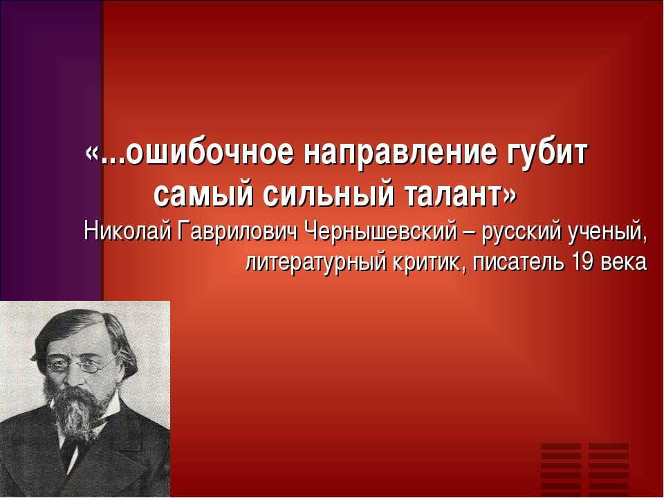 «...ошибочное направление губит самый сильный талант» Николай Гаврилович Черн...