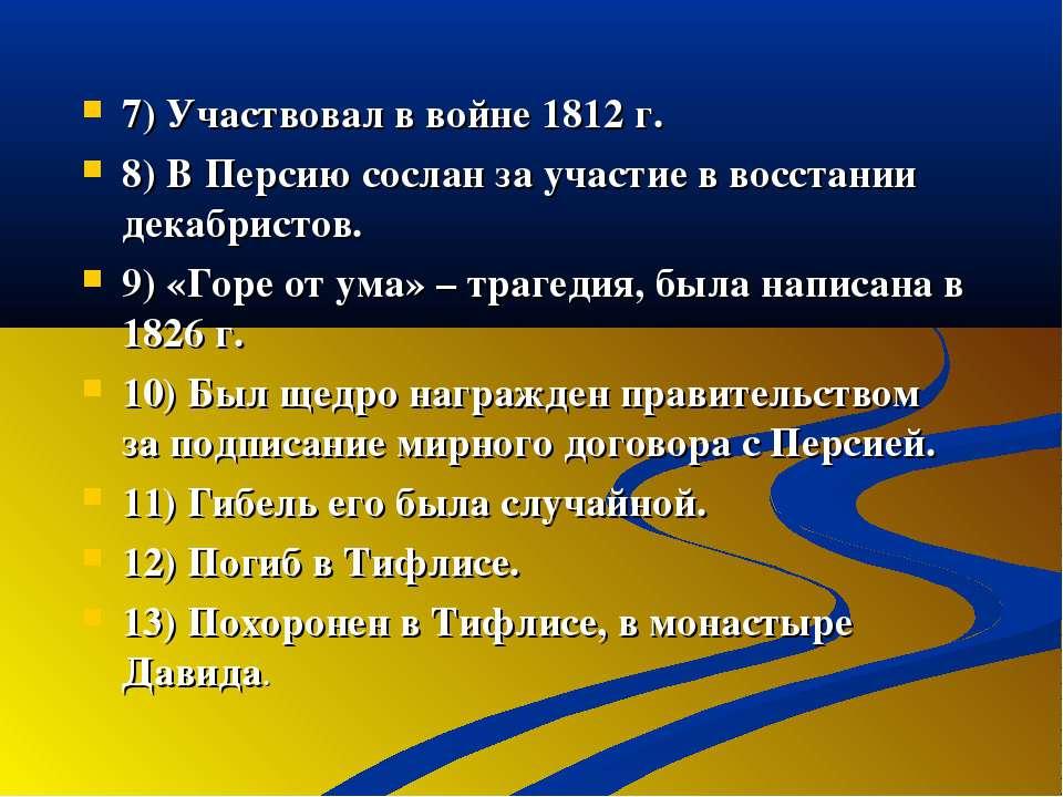 7) Участвовал в войне 1812 г. 8) В Персию сослан за участие в восстании декаб...