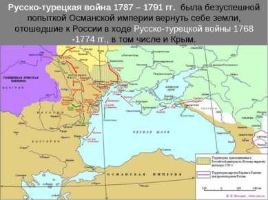 Русско-турецкая война 1787 – 1791 гг. была безуспешной попыткой Османской имп...