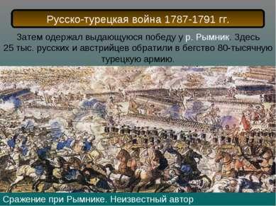 Сражение при Рымнике. Неизвестный автор Затем одержал выдающуюся победу у р. ...