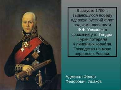 Адмирал Фёдор Фёдорович Ушаков В августе 1790 г. выдающуюся победу одержал ру...