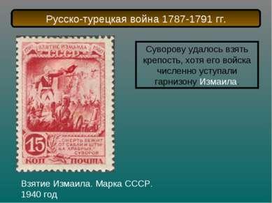 Взятие Измаила. Марка СССР. 1940 год Суворову удалось взять крепость, хотя ег...