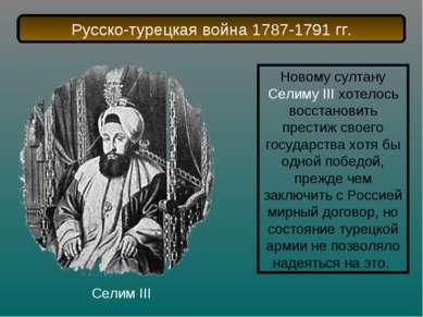 Новому султану Селиму III хотелось восстановить престиж своего государства хо...