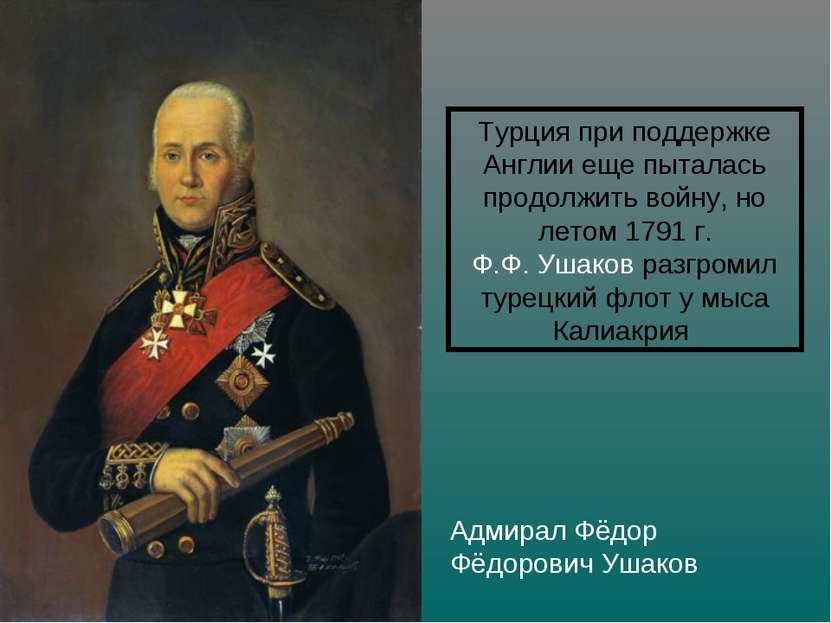 Адмирал Фёдор Фёдорович Ушаков Турция при поддержке Англии еще пыталась продо...