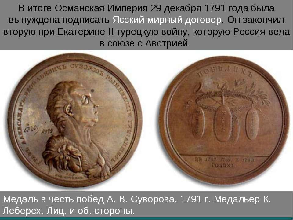 Медаль в честь побед А. В. Суворова. 1791 г. Медальер К. Леберех. Лиц. и об. ...