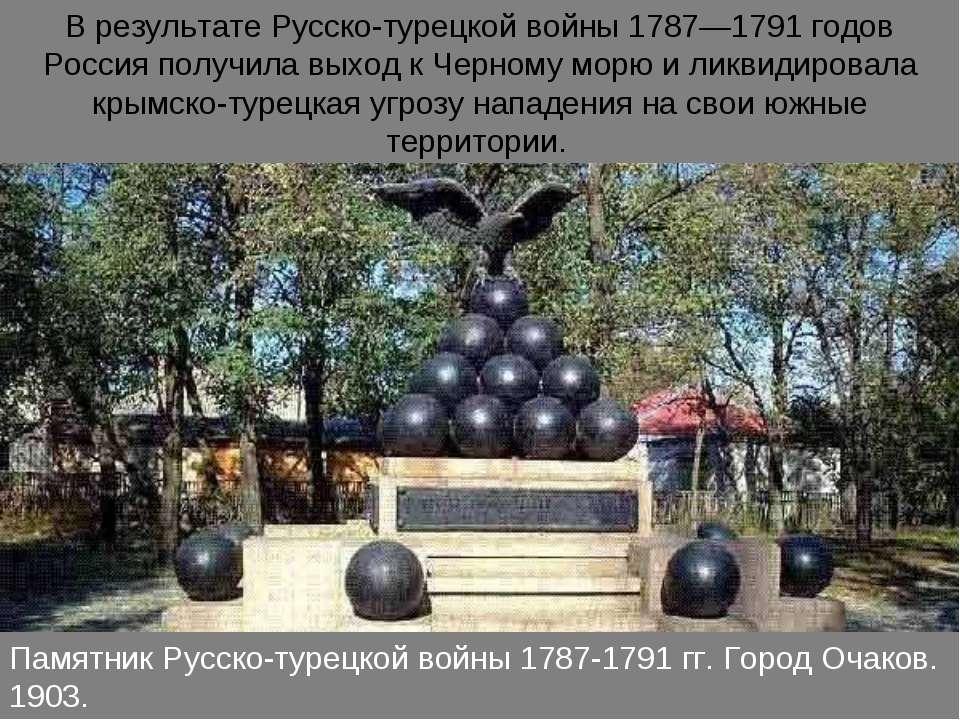 Памятник Русско-турецкой войны 1787-1791 гг. Город Очаков. 1903. В результате...