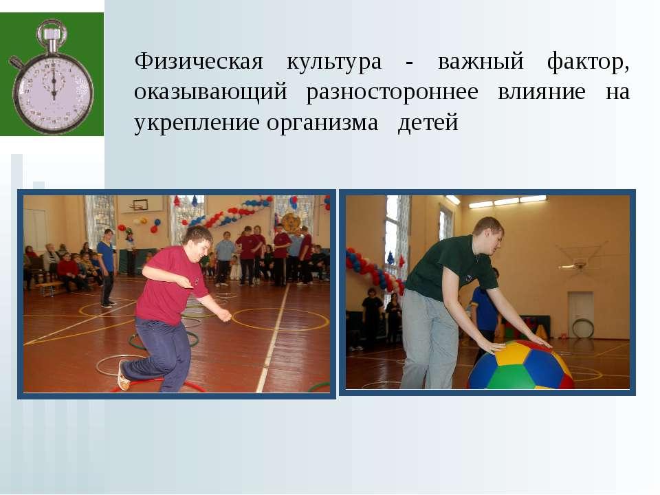 Физическая культура - важный фактор, оказывающий разностороннее влияние на ук...