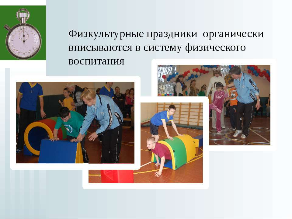 Физкультурные праздники органически вписываются в систему физического воспитания