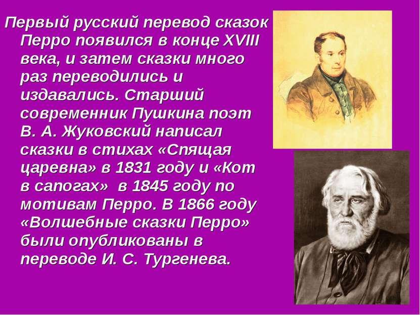 Первый русский перевод сказок Перро появился в конце XVIII века, и затем сказ...