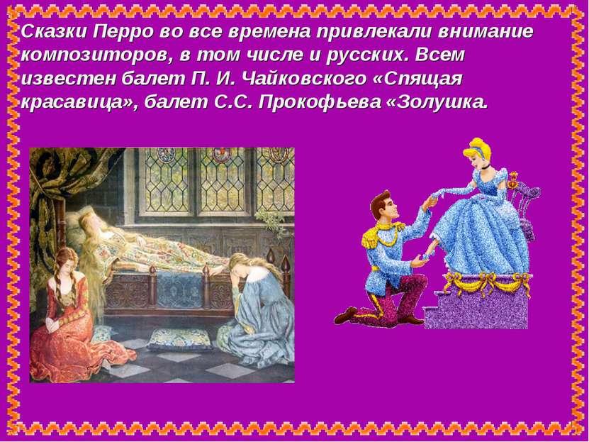 Сказки Перро во все времена привлекали внимание композиторов, в том числе и р...