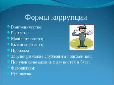 Формы коррупции Взяточничество; Растрата; Мошенничество; Вымогательство; Прои...