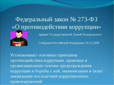 Федеральный закон № 273-ФЗ «О противодействии коррупции» принят Государственн...