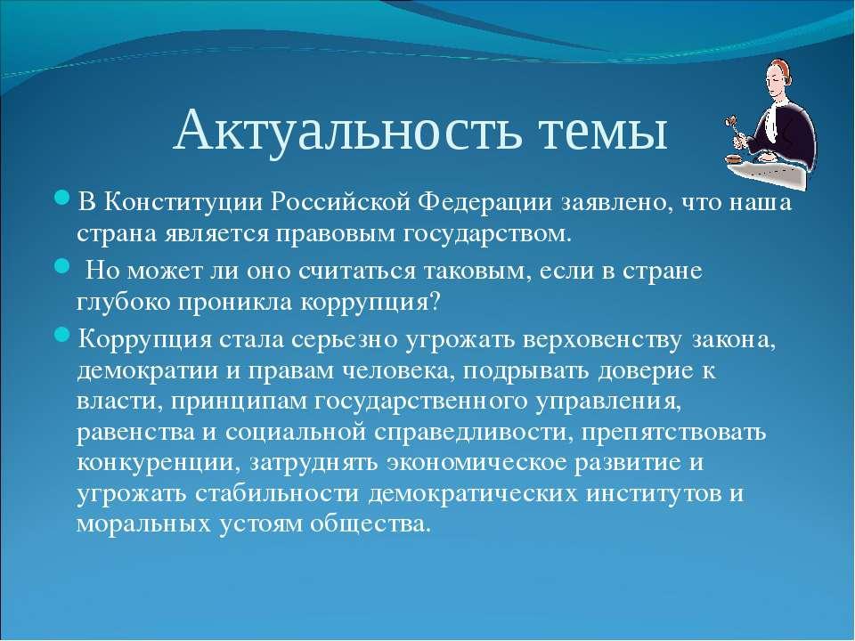 Актуальность темы В Конституции Российской Федерации заявлено, что наша стран...