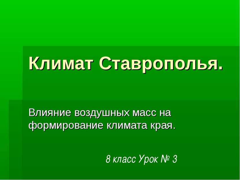 Климат Ставрополья. Влияние воздушных масс на формирование климата края. 8 кл...