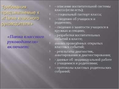 «Папка классного руководителя» включает: - описание воспитательной системы кл...
