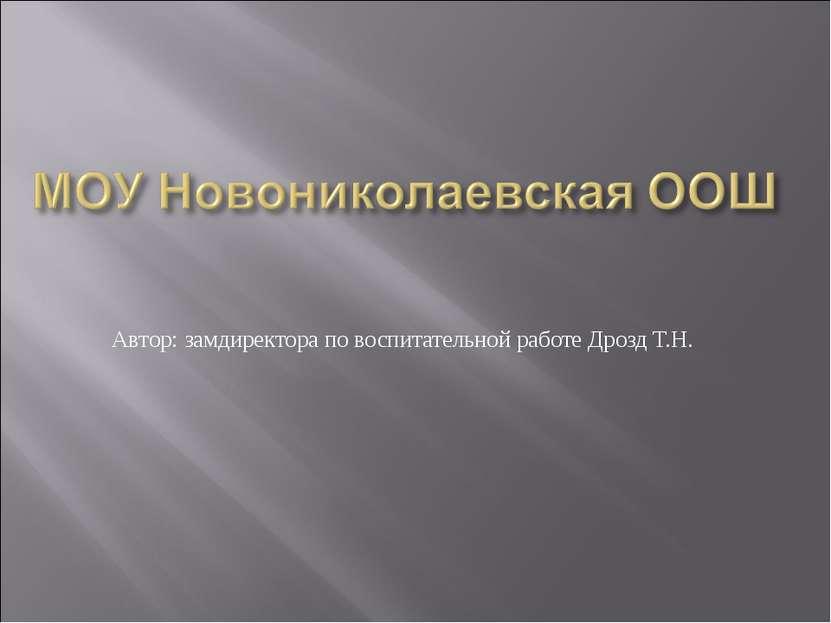 Автор: замдиректора по воспитательной работе Дрозд Т.Н.