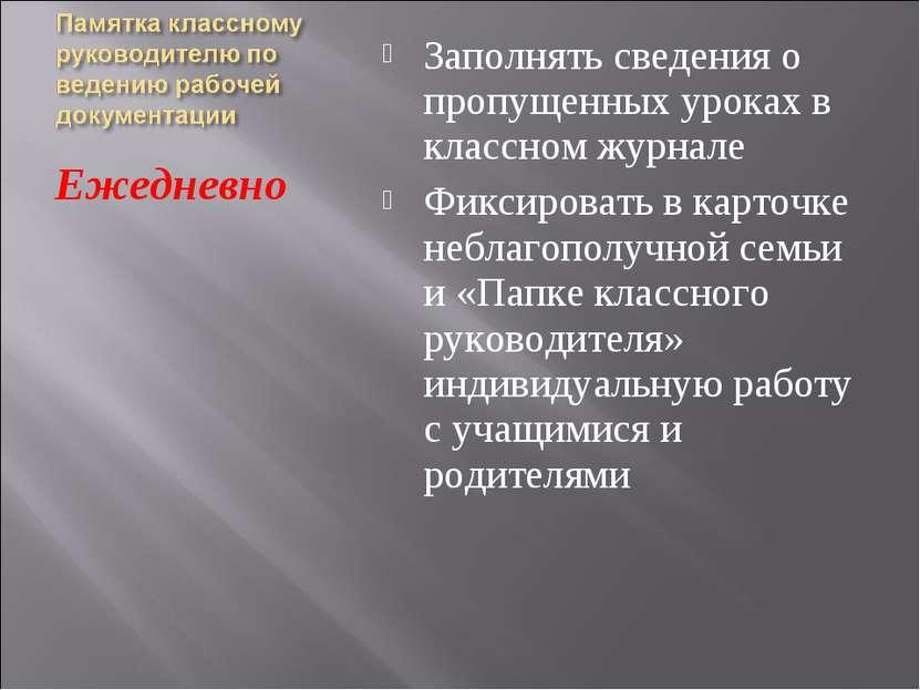 Ежедневно Заполнять сведения о пропущенных уроках в классном журнале Фиксиров...