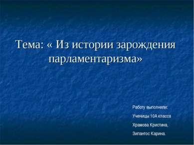 Тема: « Из истории зарождения парламентаризма» Работу выполнили: Ученицы 10А ...