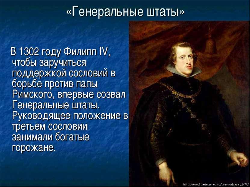 «Генеральные штаты» В 1302 году Филипп IV, чтобы заручиться поддержкой сослов...