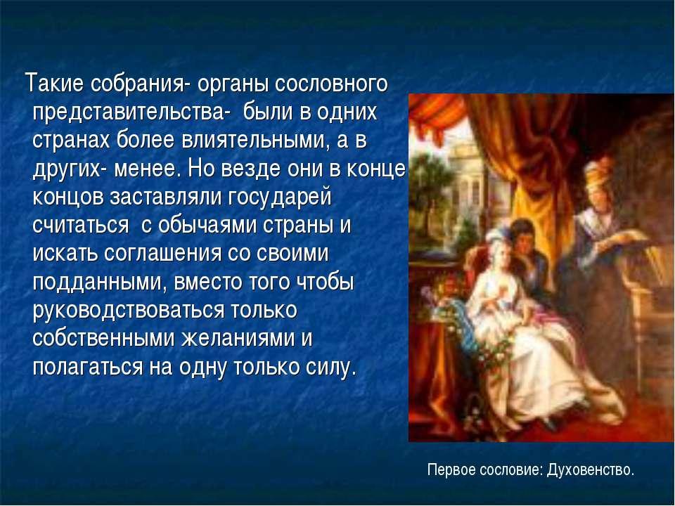 Такие собрания- органы сословного представительства- были в одних странах бол...