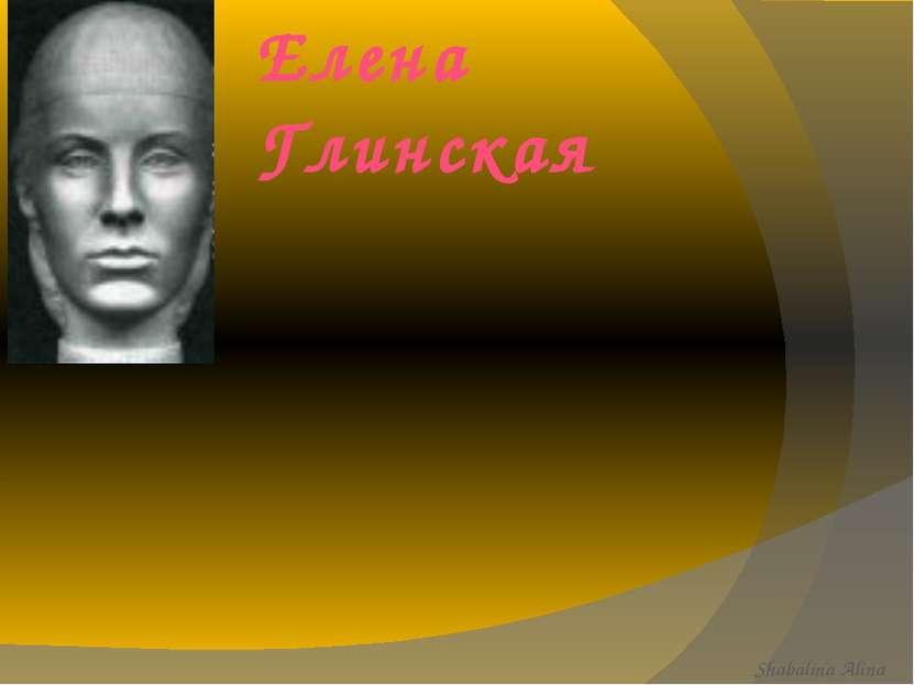 Елена Глинская Shabalina Alina