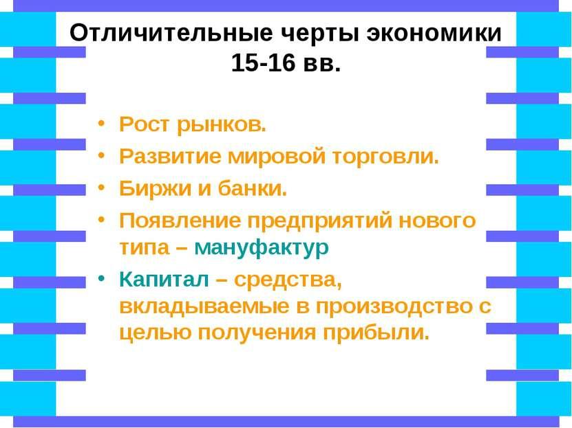 Отличительные черты экономики 15-16 вв. Рост рынков. Развитие мировой торговл...