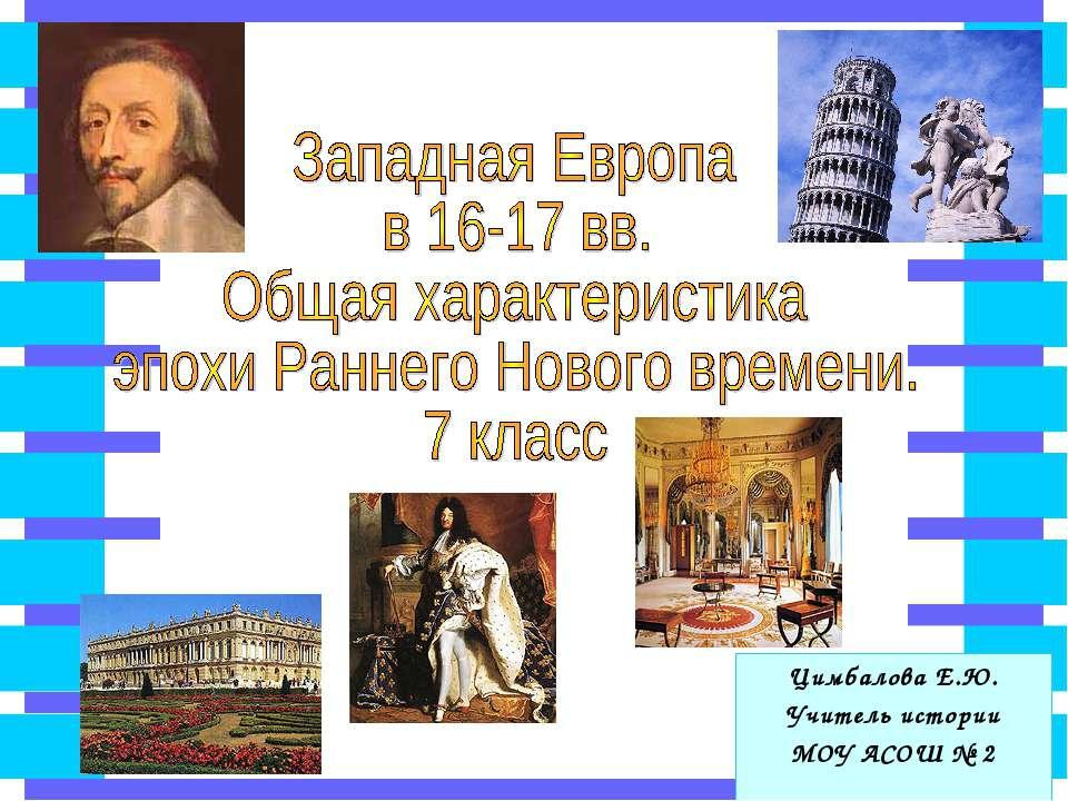 Цимбалова Е.Ю. Учитель истории МОУ АСОШ № 2