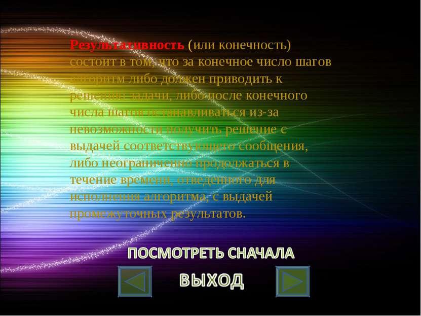 Pезультативность (или конечность) состоит в том, что за конечное число шагов ...