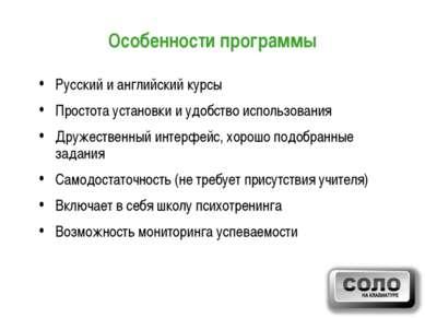 Особенности программы Русский и английский курсы Простота установки и удобств...