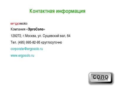 Контактная информация Компания «ЭргоСоло» 129272, г.Москва, ул. Сущевский вал...