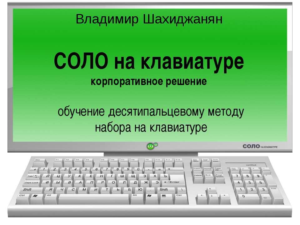 Владимир Шахиджанян СОЛО на клавиатуре корпоративное решение обучение десятип...