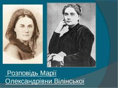 Розповідь Марії Олександрівни Вілінської