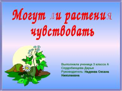 Выполнила ученица 3 класса А Сердобинцева Дарья Руководитель: Надеева Оксана ...