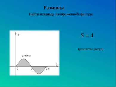 Разминка Найти площадь изображенной фигуры (равенство фигур)