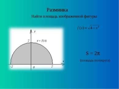 Разминка Найти площадь изображенной фигуры S = 2 (площадь полукруга)