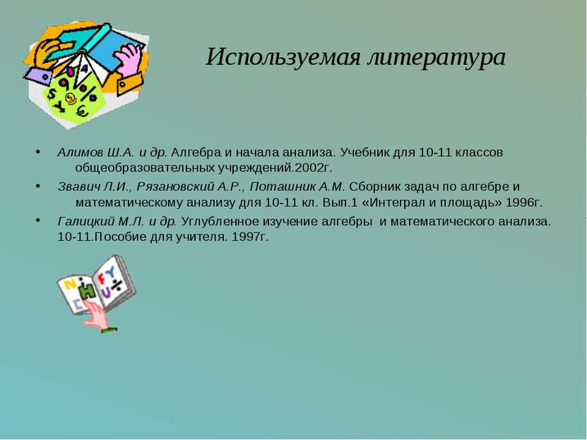 Используемая литература Алимов Ш.А. и др. Алгебра и начала анализа. Учебник д...