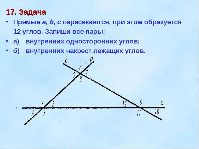 17. Задача Прямые а, b, с пересекаются, при этом образуется 12 углов. Запиши ...