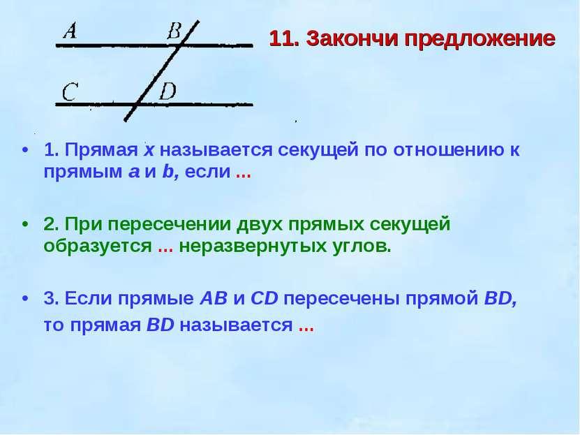 11. Закончи предложение 1. Прямая х называется секущей по отношению к прямым ...