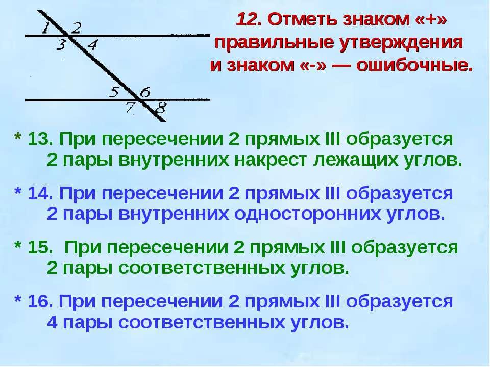 12. Отметь знаком «+» правильные утверждения и знаком «-» — ошибочные. * 13. ...